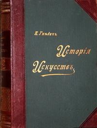 История Искусств (П.П. Гнедич)