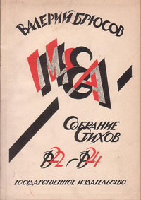 Собрание стихов Меа (Валерий Брюсов)