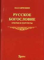 Русское богословие (Н.К. Гаврюшин)