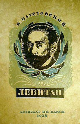 Левитан (Константин Паустовский)