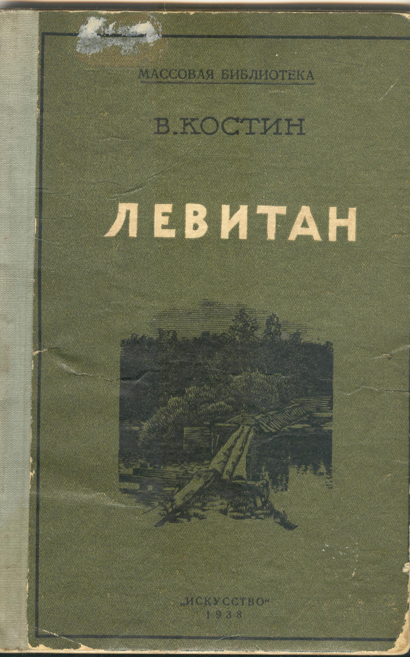 """В.Костин """"Левитан"""""""