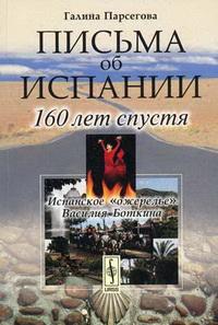 Книга Письма об Испании