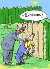 Авторское право (карикатура)