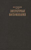 Книга И.И. Панаева