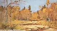 Осенний солнечный день. Этюд. 1897
