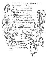 Грифонаж А.С. Пушкина